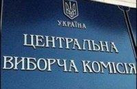 <b>ЦИК утвердила расходы на выборы президента в суме 1,5 миллиарда гривен </b>