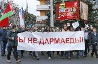 """Евросоюз призвал Беларусь освободить задержанных участников """"Маршей нетунеядцев"""""""