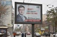 Комитет избирателей назвал первые нарушения в избирательной кампании