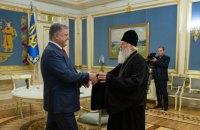 Філарет нагородив президента Порошенка орденом Андрія Первозванного