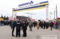 """Поліція Харкова офіційно затримала 55 осіб за заворушення на """"Барабашово"""""""