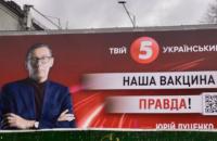 "Луценко вестиме політичне шоу на ""5 каналі"""