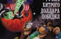 """В России вышла книжка """"Как отважный рубль хитрого доллара победил"""""""
