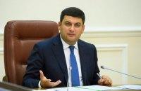 Гройсман назвал прорыв Саакашвили через госграницу преступлением