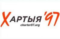 """Польша прекращает поддержку белорусского оппозиционного сайта """"Хартия-97"""""""