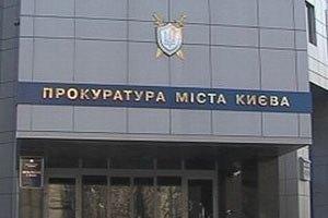Столична прокуратура порушила справу проти інституту нейрохірургії ім. Ромоданова