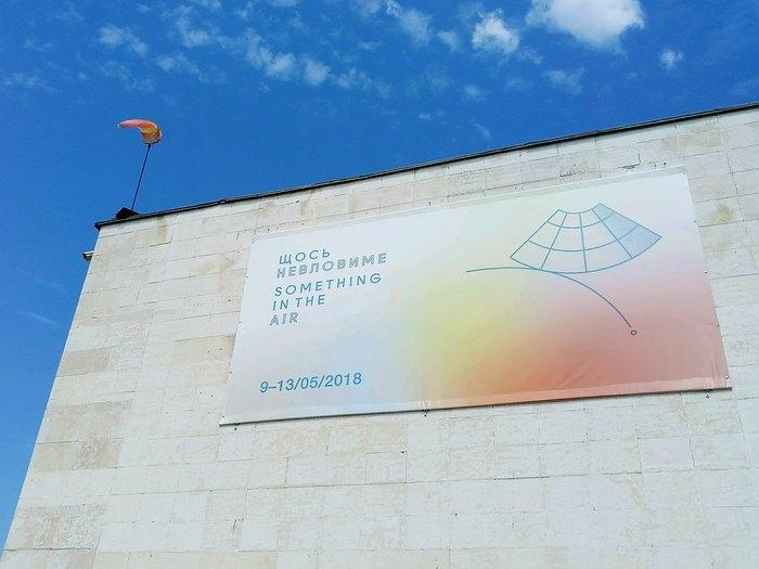 Баннер цьогорічного фестивалю на будівлі в Славутичі