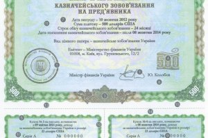 Держава почала продавати доларові облігації населенню