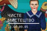 В Мистецьком Арсенале пройдет выставка наивного искусства