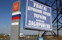 Російські прикордонники не пропускають українські машини через Чемпіонат з футболу