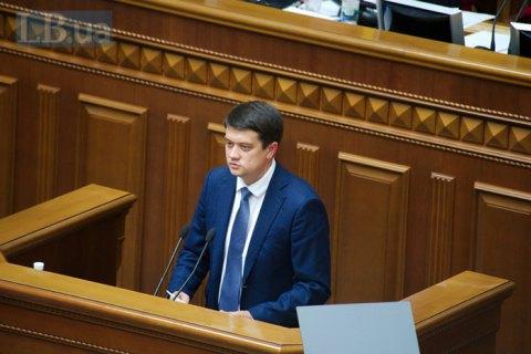 Разумков отключил микрофон депутату от ОПЗЖ за выступление на русском языке