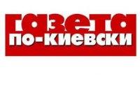 «Газету по-киевски» закрыли