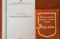 В антикоррупционный суд направлен первый обвинительный акт