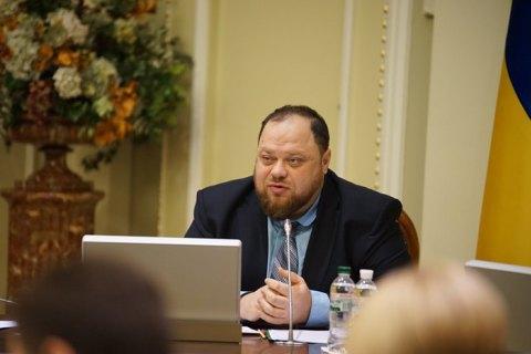 Рада рассмотрит проект бюджета-2022 на заседании 20 октября, - Стефанчук