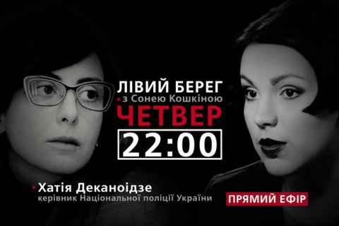 """Хатія Деканоїдзе - гість програми """"Лівий берег"""" з Сонею Кошкіною"""