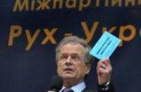 Костенко переизбрали лидером УНП