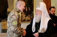 Патриарх Филарет наградил добровольцев из РФ, воевавших в рядах сил АТО на Донбассе
