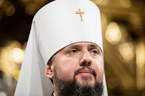Юридическое оформление ПЦУ завершится в ближайшее время, - митрополит Епифаний