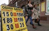 Официальный курс доллара подскочил до 15,30 гривны