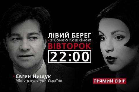 """Евгений Нищук - гость Сони Кошкиной в программе """"Левый берег"""""""