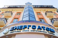 """НАБУ пришло с обыском на """"Энергоатом"""" из-за продажи электроэнергии по заниженным ценам"""