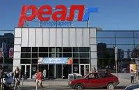 Гипермаркеты Real в Украине покупают французы