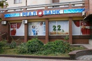 """""""Реал Банк"""" вирішили ліквідувати"""