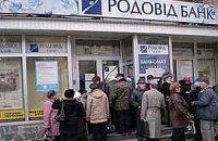 Выплаты вкладчикам «Родовид Банка» начнутся завтра