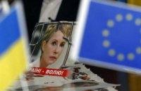 Европа поддерживает Тимошенко в ее борьбе за демократическую Украину