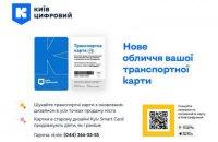 В Киеве изменили дизайн карточек на проезд в общественном транспорте