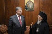 Суд отказался признать незаконной просьбу Порошенко к патриарху Варфоломею о предоставлении томоса
