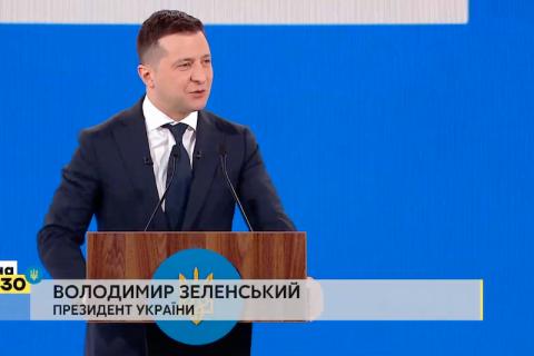 """Зеленский открыл форум """"Украина 30"""" и анонсировал еще 29 подобных мероприятий"""