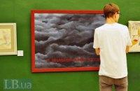 У Києві відкрилася масштабна виставка одеського концептуалізму (фото додаються)