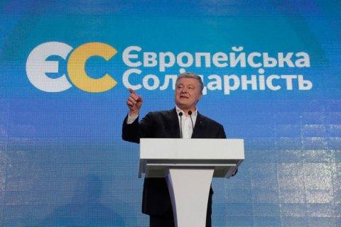 Порошенко ответил на призыв команды Зеленского подписать новый международный договор
