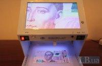 В Херсонской области 16-летний студент печатал гривны на цветном принтере