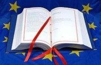 Вступил в силу Лиссабонский договор о реформе ЕС