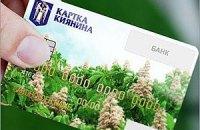 """""""Карточка киевлянина"""" позволит экономить в супермаркетах"""