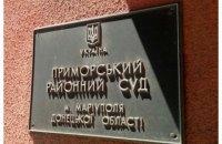 Мариупольского судью отстранили от работы из-за подозрения во взяточничестве