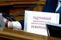 Рада приняла закон Зеленского о референдуме
