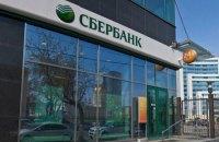 Сбербанк России закрыл сделку по реструктуризации долга украинских госкомпаний