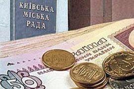 Киев прекращает перечислять в госбюджет деньги