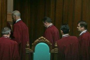 Рада звільнила голову та чотирьох суддів КС