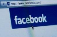 Проти Facebook подали позов на 15 мільярдів доларів
