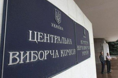 ЦВК зареєструвала ще трьох кандидатів у президенти