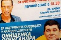 Кандидат від ПР привіз у Кагарлик Жан-Клода Ван Дамма