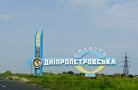 Рада отказалась поддержать законопроект о Сичеславской области