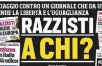"Corriere dello Sport отреагировала на расистский скандал с названием новости ""Черная пятница"""