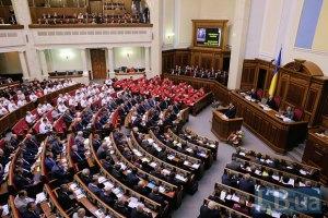 Рада внесла изменения в порядок выполнения судебных решений
