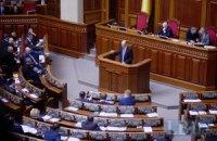 Рада приняла закон о предотвращении финансовой катастрофы