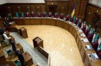 КСУ не дозволив парламенту знімати недоторканність з Президента і суддів